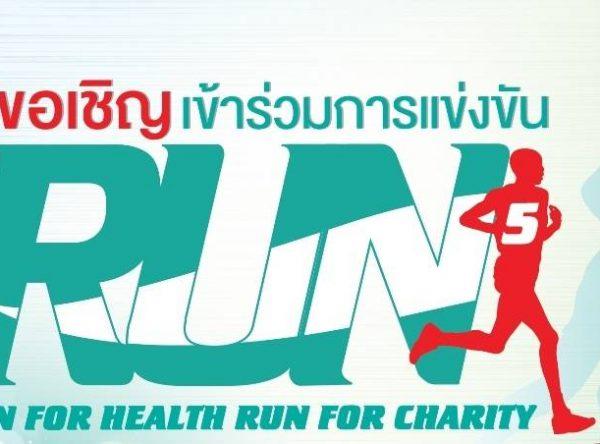 Run for Health - PIH - Mini - Marathon