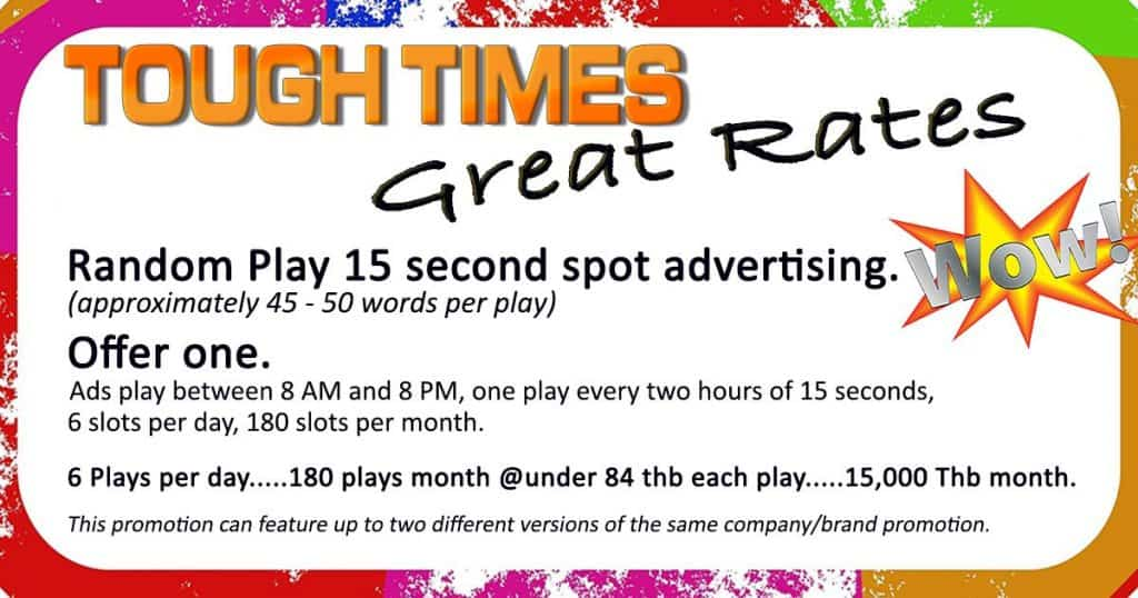 Tough Times, Great Rates 15 second spot advertising