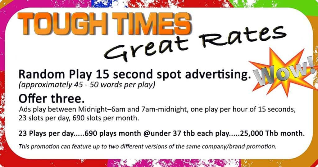 15 second spot advertising