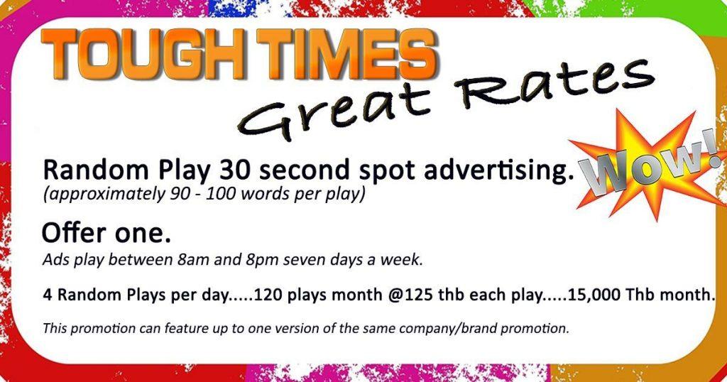 30 second spot advertising